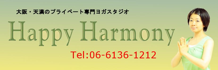 大阪・天満のプライベート ヨガスタジオ、ヨガ教室:ハッピーハーモニー